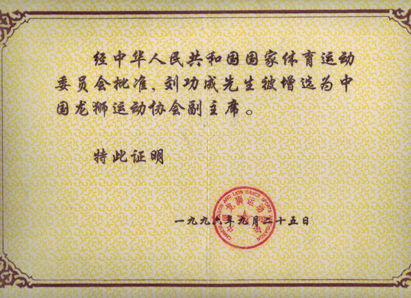 Appointed to be a vice-chairman of the Chinese Dragon and Lion Dance Association in 1996