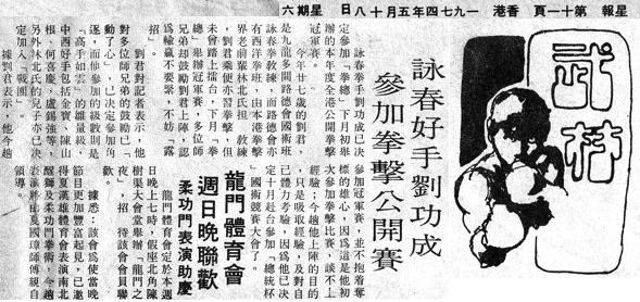 Titled with News of Kung Fu and reported by HK Star Paper on May 18th, 1974