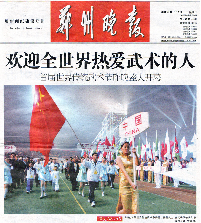 Major newspapers in Zhengzhou