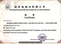 Certificate of International Wulong Wushi Sport Federation