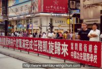 A banner of the Ip Man Martial Arts Association celebrating Zhanzhou VI